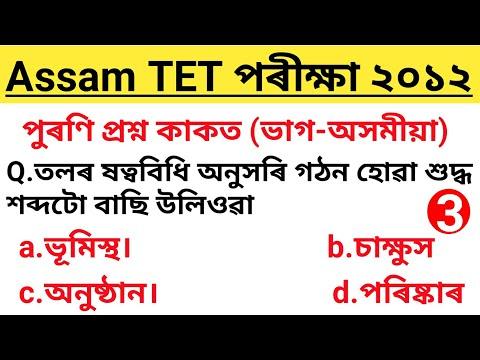 Assam TET Previous Year 2012 Question paper.