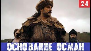 Основание Осман 24 серия русская озвучка анонс и дата выхода Kurulus Osman 24 Bölüm