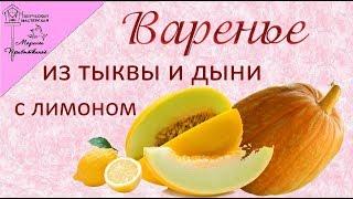 Варенье из тыквы и дыни