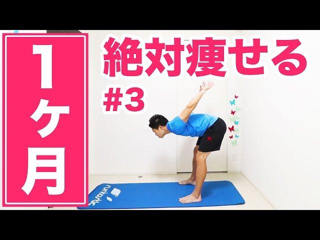 【1ヶ月で痩せる】WEEK3:ラジオ体操第1・第2!毎日10分で必ず痩せる!