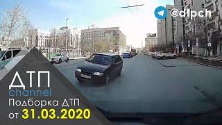 Подборка ДТП за 31.03.2020
