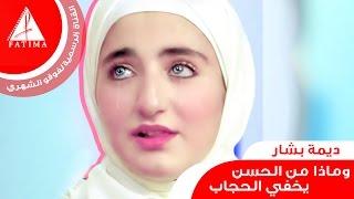 وماذا من الحسن يخفي الحجاب ! - ديمة بشار - 2015  #فوفو_الشهري