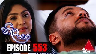 Neela Pabalu - Episode 553 | 14th August 2020 | Sirasa TV Thumbnail