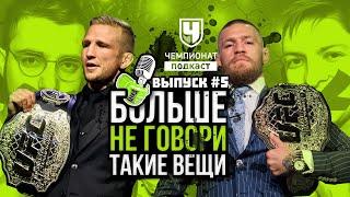 Секрет Диллашоу. Прогнозы UFC 257: Конор - Порье. И Холлоуэй. Оправдан ли хайп Чендлера? Подкаст №5