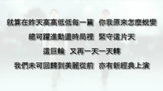 Great Wheel 1 Theme Song Lyrics Xiao Zhengnan & Chen Zhanpeng [Wind and Rain Great Wheel] TVB TV series