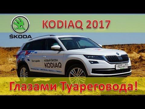 Skoda KODIAQ 2017 - Правда изнутри / Обзор и тест-драйв глазами Туареговода