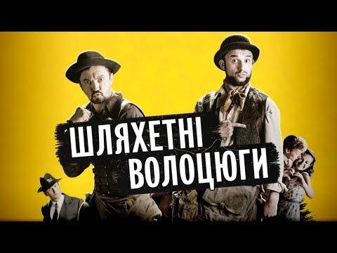 ШЛЯХЕТНІ ВОЛОЦЮГИ - історична комедія 2019 | Фільм НОВИНКА - Кіно українською мовою онлайн