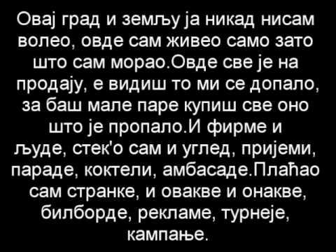Београдски Синдикат - Сведок (сарадник) Lyrics