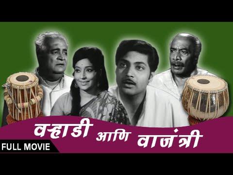Varhadi Aani Vajantri - Full Movie - Old Classic Romantic Marathi - Sulochana, Raj Dutt, Vikram: Watch the full length classic old romantic drama Marathi movie Varhadi Aani Vajantri starring Sulochana, Vikram Gokhale, Indumati Paingankar, Raja Paranjpe & G.D Madgulkar. Directed by Raj Dutt. Story, Screenplay & Dialogues by G.D Madgulkar. Music by Ram Kadam.  Subscribe to this channel and stay tuned: http://www.youtube.com/subscription_center?add_user=rajshrimarathi  Regular Facebook Updates: http://www.facebook.com/rajshrimarathi  Join Us On Google+ http://plus.google.com/+rajshrimarathi