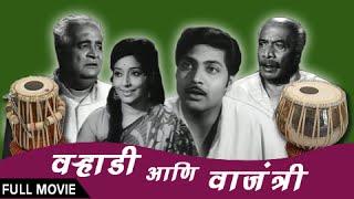 Varhadi Aani Vajantri - Full Movie - Old Classic Romantic Marathi - Sulochana, Raj Dutt, Vikram