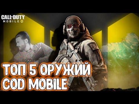 ТОП 5 ОРУЖИЙ CALL OF DUTY MOBILE | Лучшее классовое оружие в COD Mobile