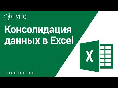 Как сделать консолидацию данных в Excel. Пошаговая инструкция консолидации | РУНО