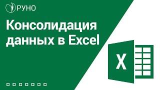 как сделать консолидацию данных в Excel. Пошаговая инструкция консолидации  РУНО