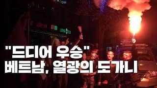 '드디어 우승'...박항서 매직에 베트남 열광의 도가니 / YTN