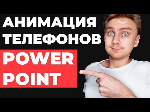 Как сделать крутой слайд с анимацией в PowerPoint, идея для оформления презентации, урок PowerPoint
