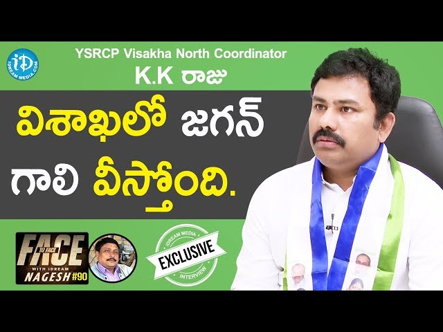 YSRCP Visakha North Coordinator KK Raju Full Interview || Face To Face With iDream Nagesh #90