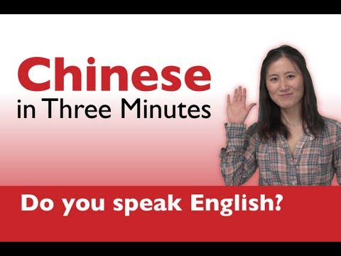 Learn Chinese - Chinese in Three Minutes - Do you speak English?