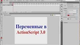 Видео уроки Flash. Переменные в ActionScrip 3.0