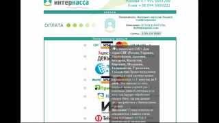 видео Процесс оплаты пластиковой картой в интернет-магазине.