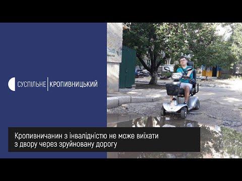 Суспільне Кропивницький: Кропивничанин з інвалідністю не може виїхати з двору через зруйновану дорогу