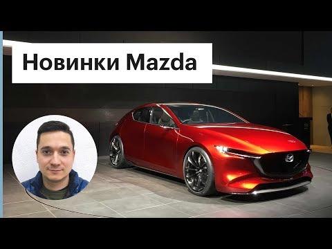Новая Мазда 3 это фантастика Обзор Mazda 3, CX 8 и Vision Coupe