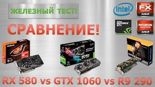 [СРАВНЕНИЕ] RX 580 vs GTX 1060 vs R9 290 - The Witcher 3 Wild Hunt