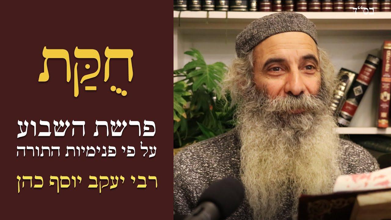 """פרשת חקת ע""""פ פנימיות התורה עם הרב יעקב יוסף כהן"""