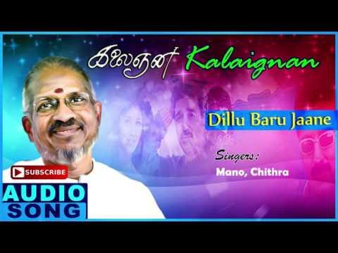 Dillu Baru Jaane Song   Kalaignan Tamil Movie   Kamal Haasan   Bindiya   Ilayaraja   Music Master