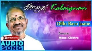 Dillu Baru Jaane Song | Kalaignan Tamil Movie | Kamal Haasan | Bindiya | Ilayaraja | Music Master