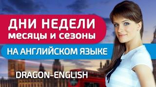 Как писать дни недели, месяцы и сезоны на английском языке? Уроки английского языка.