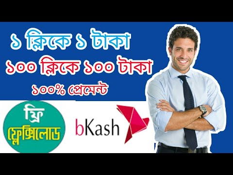 MAXPAID best income app 2019 / bikash and recharge payment /  earn money bd