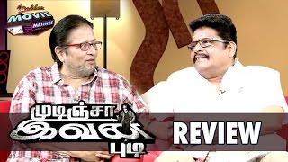 Mudinja Ivana Pudi MIP Movie Review | Madhan Movie Matinee | 21/08/2016 | Puthuyugam TV