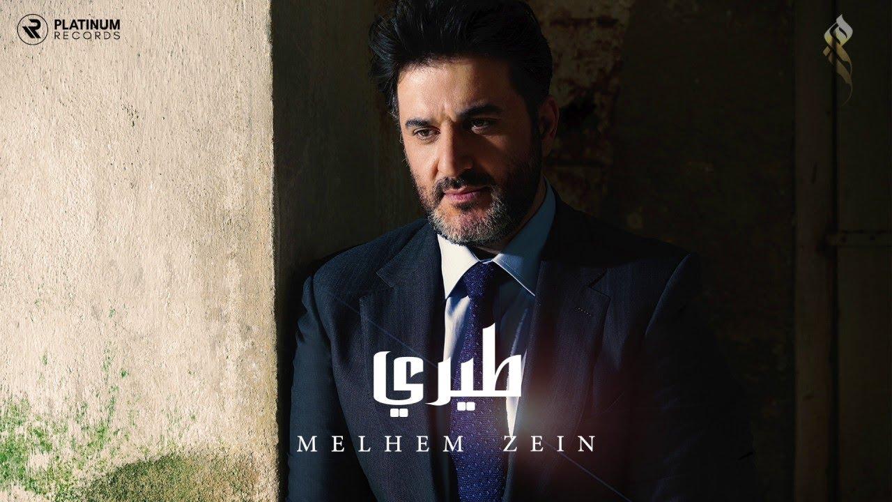2012 ZEIN ALBUM TÉLÉCHARGER MELHEM