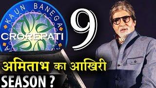 Kaun Banega Crorepati 9 will be last season of Amitabh Bachchan ?
