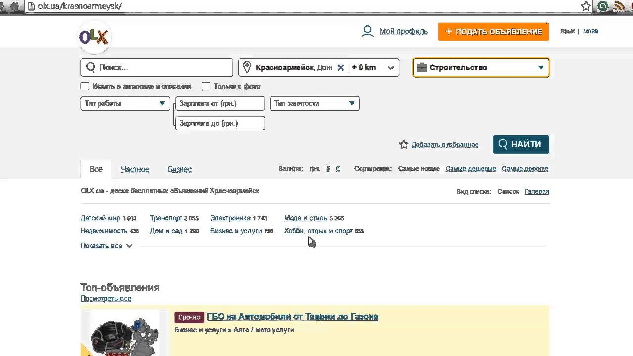 283ddcdd6b831 ДОСКА ОБЯВЛЕНИЙ OLX - обзор самой крупной доски объявлений в Украине ...