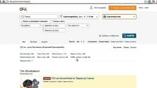 ДОСКА ОБЯВЛЕНИЙ OLX - обзор самой крупной доски объявлений в Украине olx(ДОСКА ОБЯВЛЕНИЙ OLX Обзор самой крупной доски объявлений в Украине olx. На данный момент (апрель 2016) в olx размещ..., 2016-04-05T11:38:07.000Z)