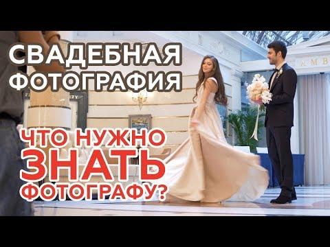 Свадебная фотография видео уроки