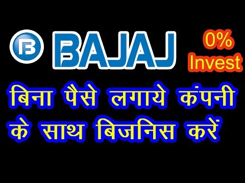no money business ideas, start your own business with bajaj finance, bajaj finserv business partner