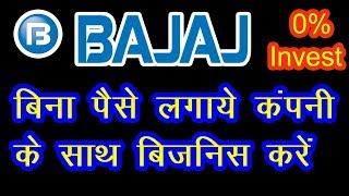 no money business ideas, start your own business with bajaj finance, bajaj finserv business partner