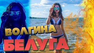 Смотреть клип Юлия Волгина - Белуга