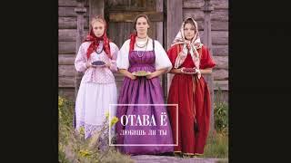 Otava Yo (Отава Ё) - Zagorelas vo pole kalina (Загорелась во поле калина)