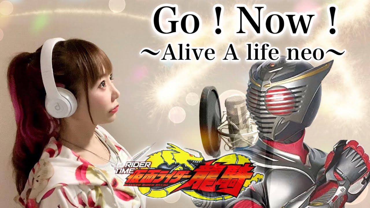 【RIDER TIME仮面ライダー龍騎】Go!Now!~Alive A life neo~/松本梨香【特撮ドラマ主題歌/OP】歌ってみた(フル歌詞付き)cover byひろみちゃんねる