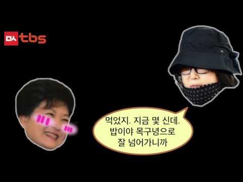 [백반토론]박근혜-최순실 통화 (레알인듯 레알 아닌 깜놀 빵터짐)