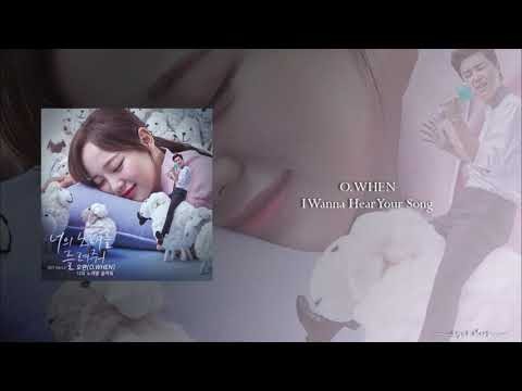 O.WHEN - I Wanna Hear Your Song (OST Part.2 I Wanna Hear Your Song)