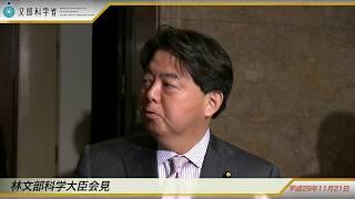 林文部科学大臣会見(平成29年11月21日):文部科学省 thumbnail