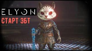 Elyon online | Старт ЗБТ | Одна из самых ожидаемых Игр 2020