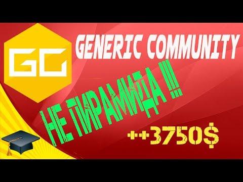Generic Community Доказано!