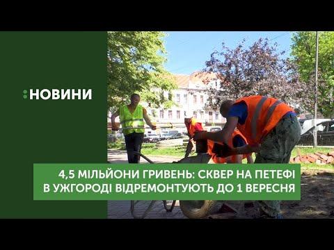 4,5 мільйони гривень: сквер на Петефі в Ужгороді відремонтують до 1 вересня