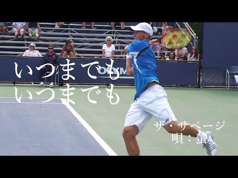 いつまでもいつまでもRičardas BerankisベランキスUSオープンテニス編ザ・サベージ唄:螢