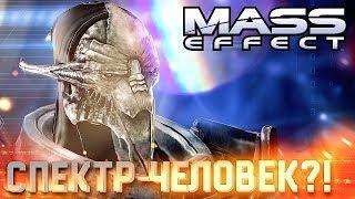 ПЕРВЫЙ СПЕКТР - ЧЕЛОВЕК #2 ➤ Mass Effect ➤ Максимальная сложность